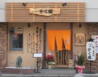 すし居酒屋/やく藏(城東区成育5)