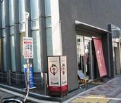和風喫茶店/珈の香(城東区鴫野東1)