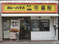 カレーハウス/CoCo壱番屋関目店(城東区関目5)