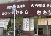 お好み焼き/むさし(旭区高殿7)