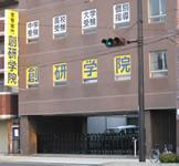創研学院(城東区関目5)