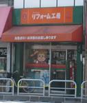 リフォーム・ショップ/ピンボックス(城東区中央1)