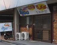 保育園/きしゃぽっぽ(城東区関目3)