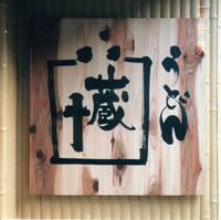 吉野杉のうどん屋